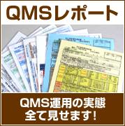 QMSレポート QMS運用の実態全て見せます!